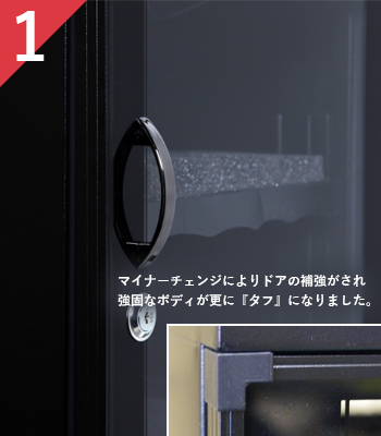 丈夫な筐体とガラス扉